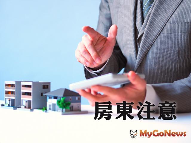 房東注意 行政院會通過「租賃住宅市場發展條例」草案