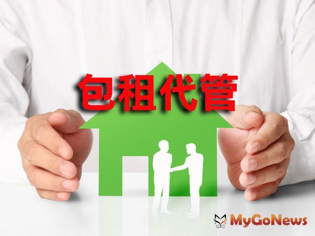 包租代管業緩衝期倒數,內政部籲業者速登記 MyGoNews房地產新聞 市場快訊