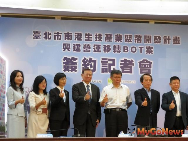 南港生技產業新據點-南港生技產業聚落BOT案正式啟動(圖:台北市政府)