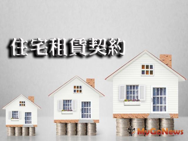 新制住宅租賃契約上路 權利義務有保障
