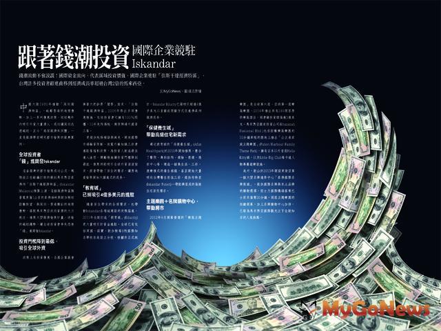 跟著錢潮投資 國際企業競駐Iskandar