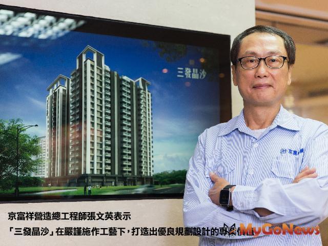 三發晶沙 榮獲第24屆中華建築金獎肯定