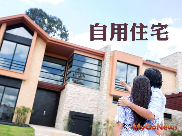 地價稅自用住宅用地優惠稅率(2‰),一定要申請才能適用喔! MyGoNews房地產新聞 房地稅務