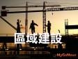 楊梅建設 行政園區、體育園區,新建工程案啟動