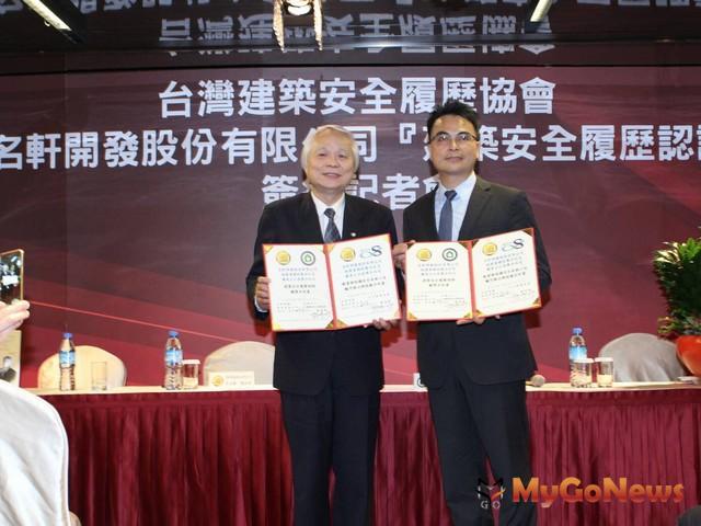 名軒開發總經理李木鐸(左)與台灣建築安全履歷協會理事長戴雲發(右)簽約,桃園、宜蘭案執行「建築安全履歷」