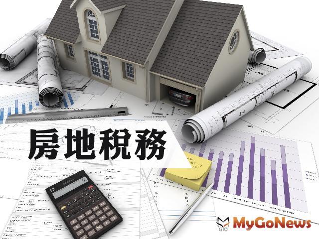 新市鎮特定區內新成屋,可申請稅捐減免 MyGoNews房地產新聞 房地稅務