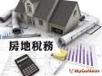 房地稅務「特殊屋況」房屋可減免房屋稅嗎?