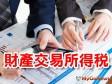 國稅局:出售房屋,應核實申報財產交易所得