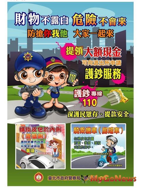 春節護鈔、看家、防竊,服務全升級!(圖:台北市政府)