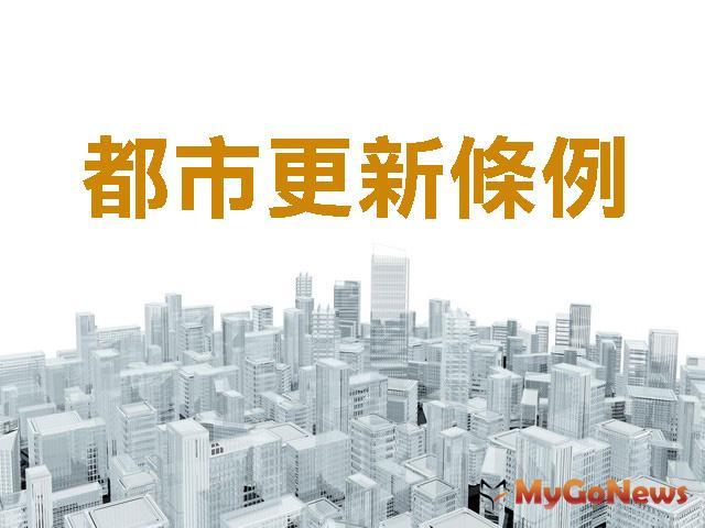 立法院三讀通過都市更新條例修正案 徐國勇:相信都更,重啟都更
