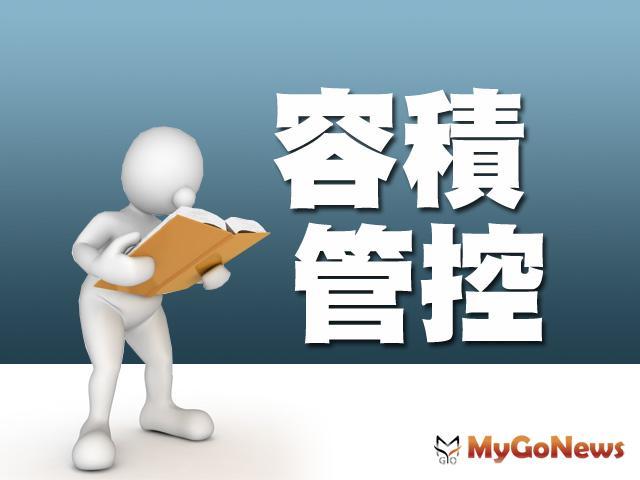 內政部修正通過「都市計畫法台灣省施行細則」 建立都市計畫容積總量管控機制