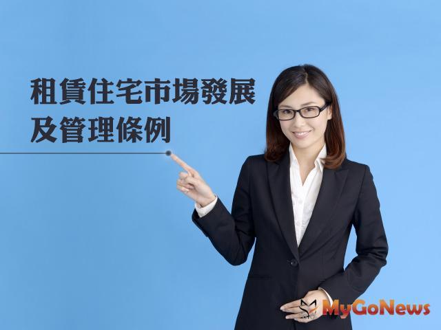 內政部通過租賃條例細則 明確租賃關係及產業管理規範