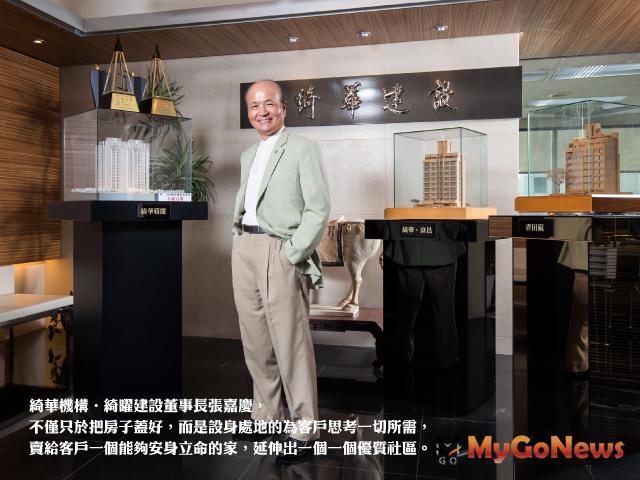 綺華機構‧綺曜建設董事長張嘉慶是房地產界裡面相當資深、也相當用心的一位建築人