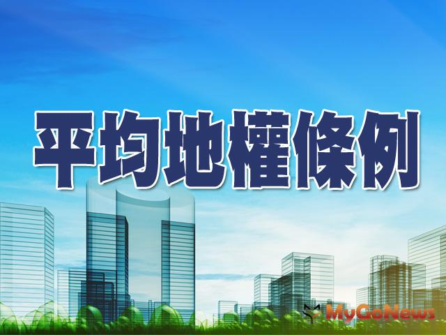 內政部:逐步精進不動產交易登錄法制 建立共識
