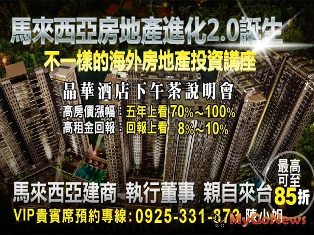 台灣房市冷,馬來西亞建商抓住商機來台送85折 MyGoNews房地產新聞 Global Real Estate