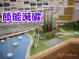 最後倒數 台北市住宅節能家電補助到年底