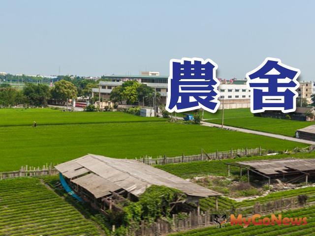筆記起來!有關農業區可否蓋住宅