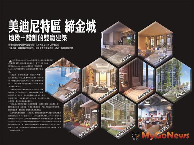 MyGoNews房地產新聞 Global Real Estate