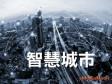 智慧城市 Meet Taiwan/打造適居(4G)城鄉
