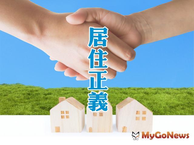 台北市 居住正義2.0房價資訊公開透明