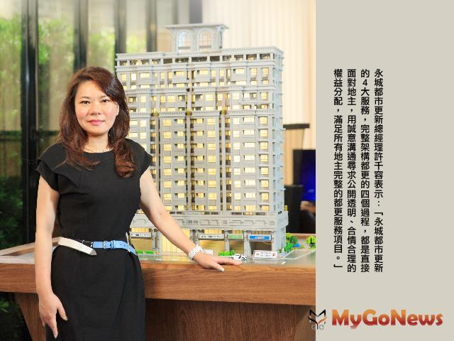 永城都更 全程規劃專業團隊,完美地產服務鏈,專訪│永城都市更新總經理許千容