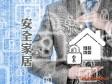 安全家居,「安家固園計畫」提升家園安全