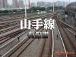 國發會:台中山手線完成「有但書」的審查程序