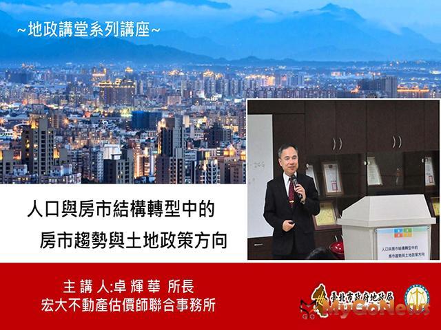 卓輝華主講「人口與房市結構轉型中的房市趨勢與土地政策方向」