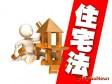 行政院通過「住宅法」部分條文修正草案