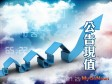 台北市 10月30日舉行2019年公告現值說明會