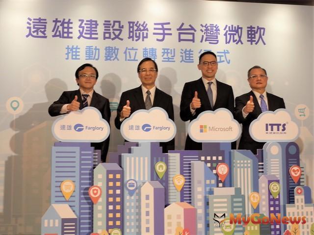 遠雄建設 聯手台灣微軟,推動數位轉型進行式