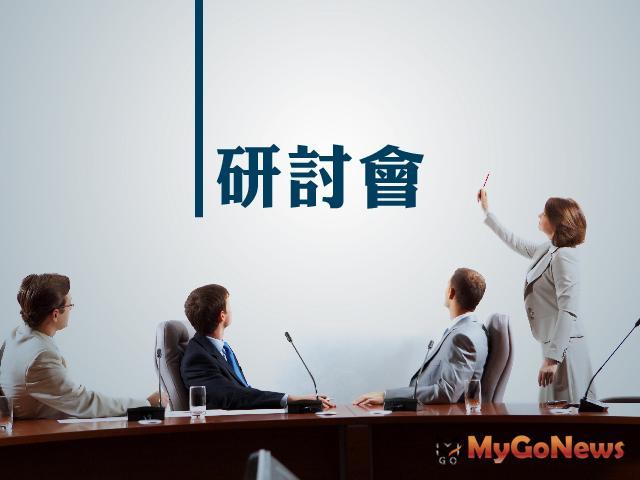 台中社宅與國際接軌,社會住宅民間參與研討會10日登場