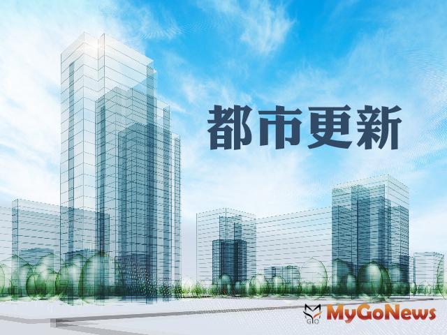 新北都更審議再加速,106專案6/30將上路 MyGoNews房地產新聞 區域情報