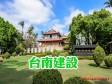 台南地政 8年來持續開發城市「宜居台南」