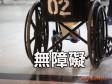台北市 提供原有住宅無障礙設施免費健檢