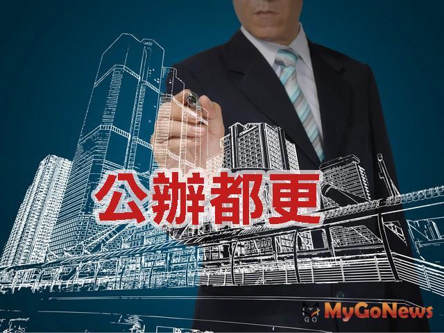 「台北市大安區通化段五小段416地號等13筆土地公辦都市更新案」於2017年12月29日正式公告招商