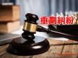 台中市府:黎明幼兒園與重劃會訴訟「尊重司法」