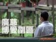 台北市府:廣慈量降質昇,無浮編預算